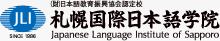 Sekolah Bahasa Jepang Internasional Sapporo